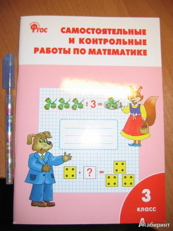 Самостоятельные Работы По Математике 3 Класс Составитель Н.р.мавлютова Решебник
