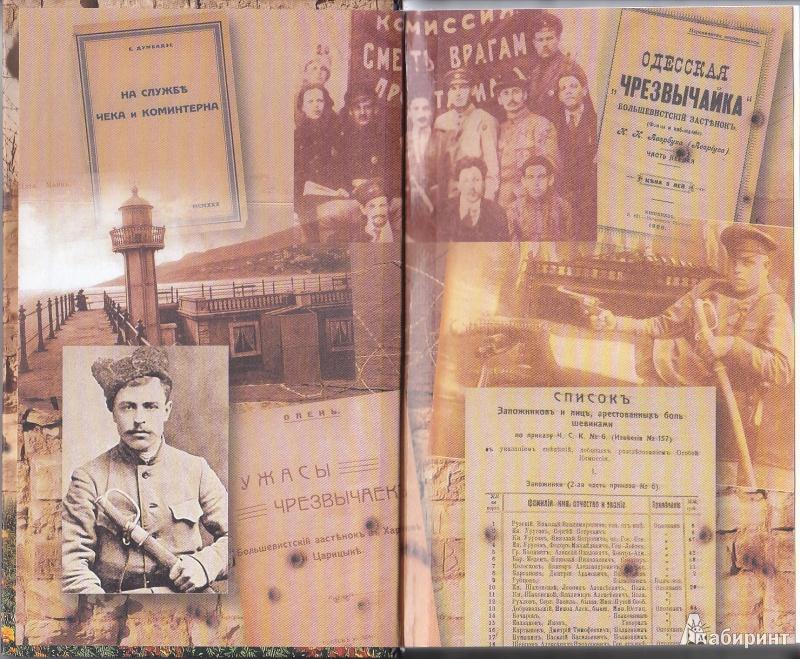 Иллюстрация 1 из 23 для Красный террор на юге России | Лабиринт - книги. Источник: А.В.Ф.