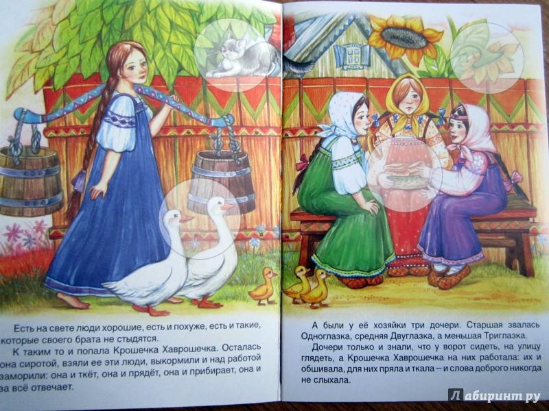 Иллюстрация 2 из 32 для Хаврошечка | Лабиринт - книги. Источник: Гончарова  Ирина