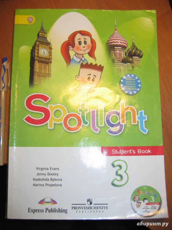 Решебник по английскому в фокусе учебник