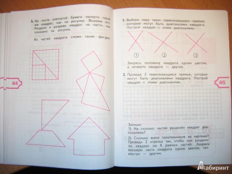 Конструирование Волкова 3 Класс Решебник