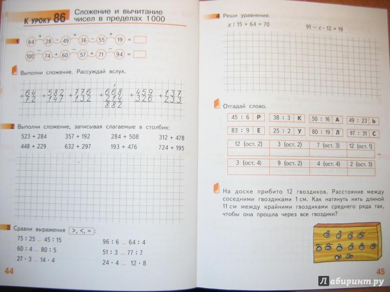 Книги математике 1 класс скачать бесплатно