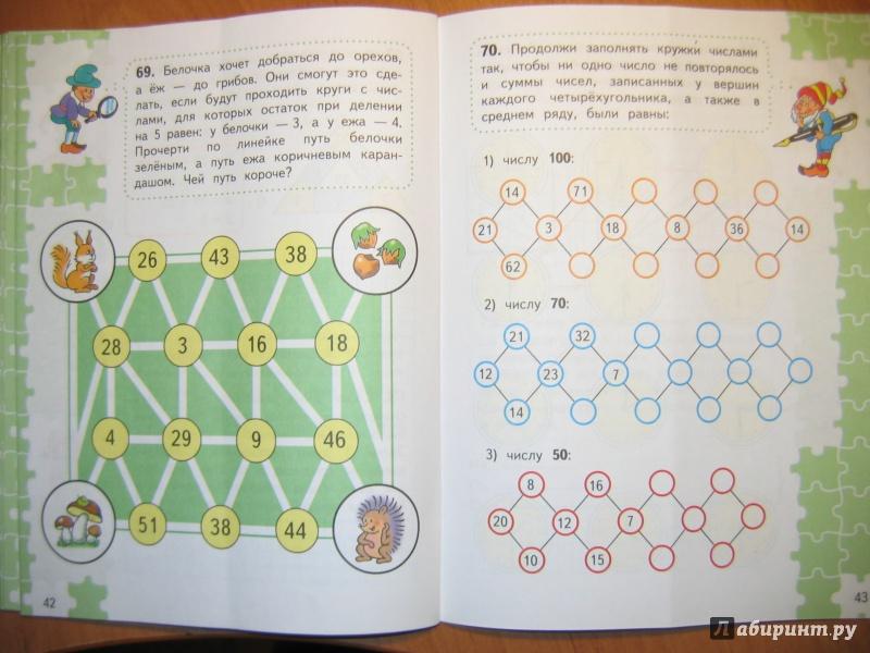 Иллюстрация 12 из 34 для Для тех, кто любит математику. 3 класс. Пособие для учащихся общеобразовательных учреждений. ФГОС - Моро, Волкова | Лабиринт - книги. Источник: RoMamka