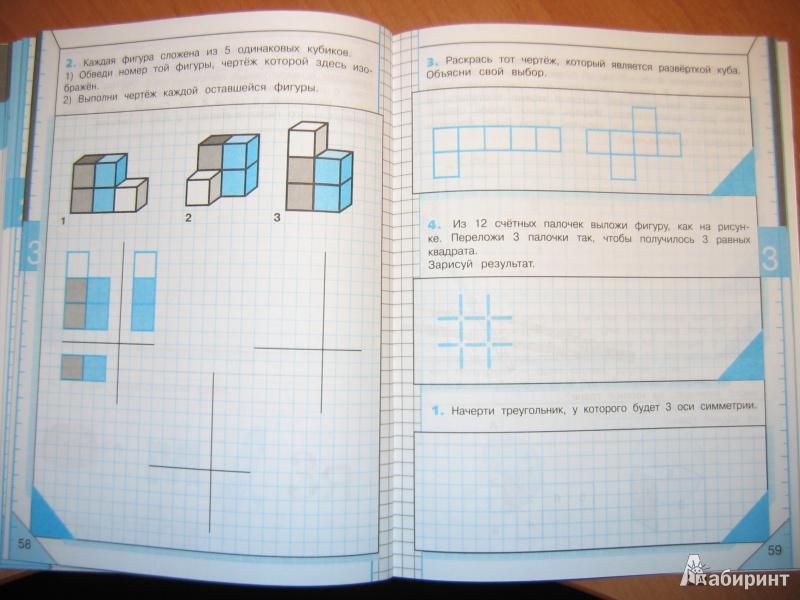 Решебник по математике и конструированию 4 класс волкова ответы учебник