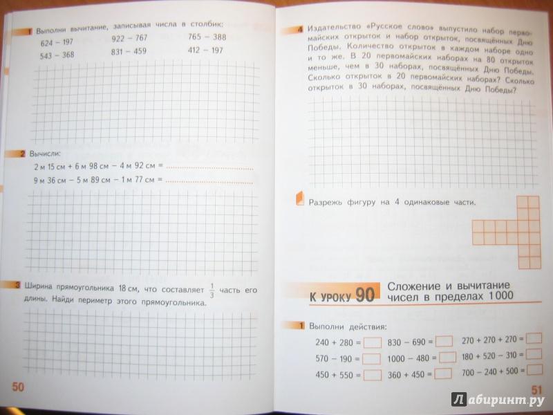 Иллюстрация 13 из 13 для Математика. 3 класс. Рабочая тетрадь № 3. ФГОС - Гейдман, Мишарина, Зверева   Лабиринт - книги. Источник: RoMamka