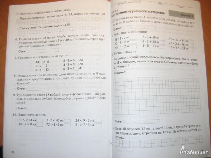 Гдз По Математике 2 Класс Голубь Ответы Тематический Контроль Знаний Учащихся