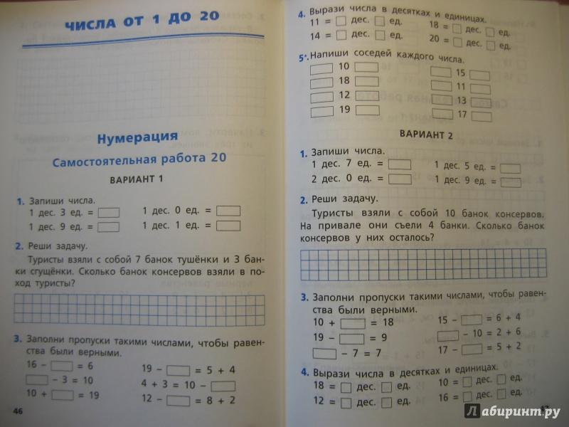 Иллюстрация из для Математика класс Самостоятельные и  Иллюстрация 18 из 55 для Математика 1 класс Самостоятельные и контрольные работы по математике