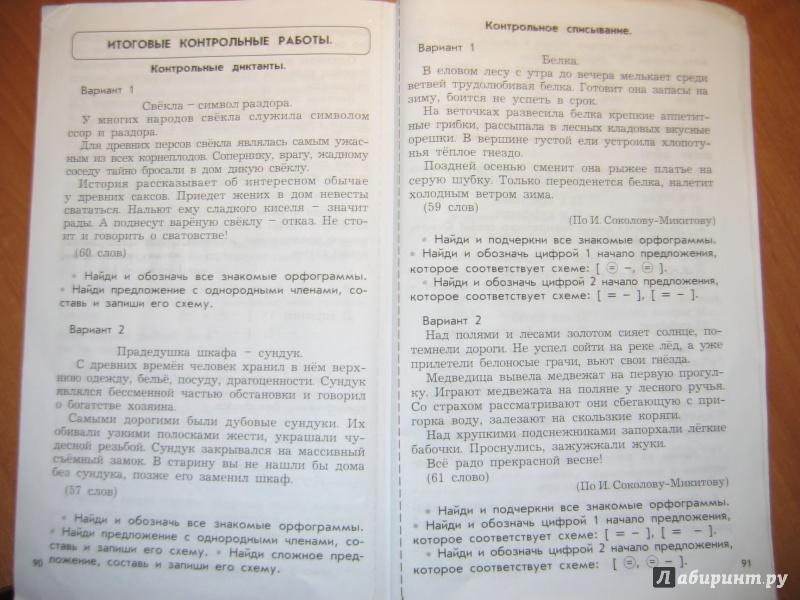 Русский язык 3 класс учебник бунеевых