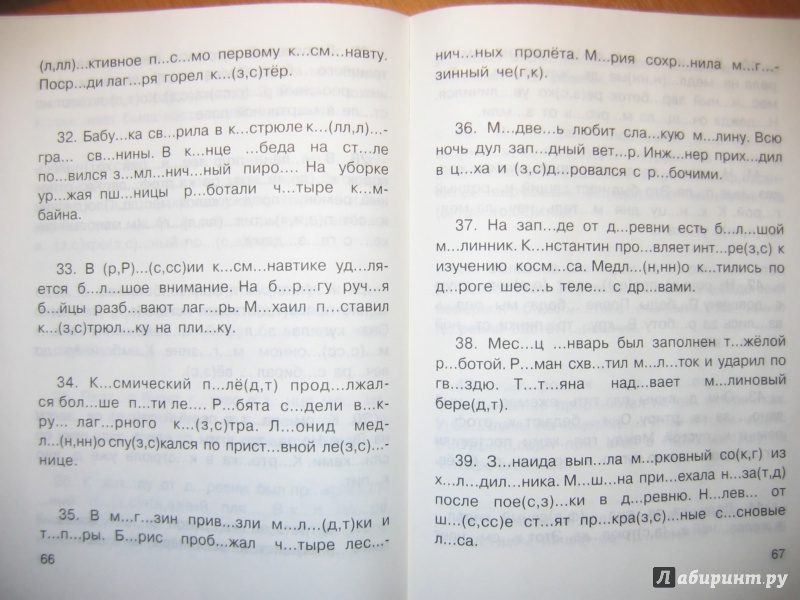 словарные слова 3 класс картинки