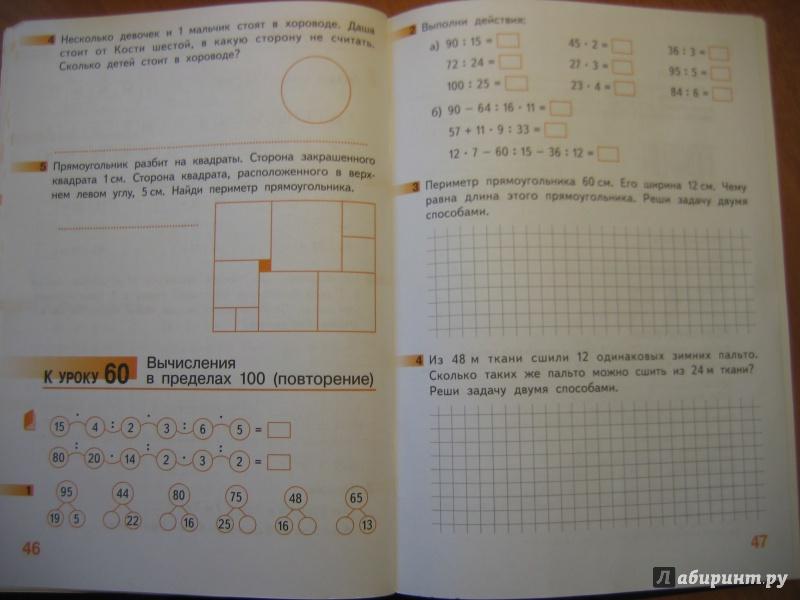 ответы гейдман ответы рабочая тетрадь по часть гдз класс математике 1 2