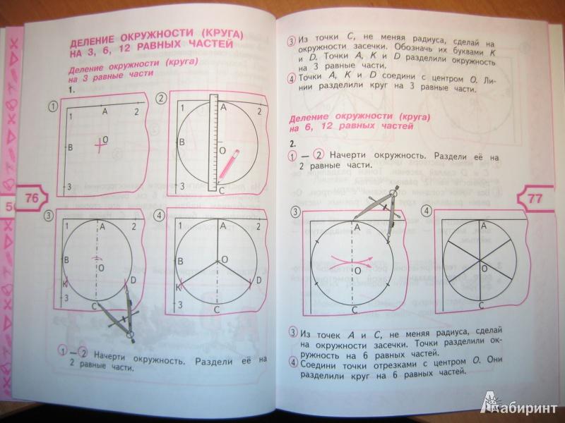 волкова математика и конструирование 4 класс ответы