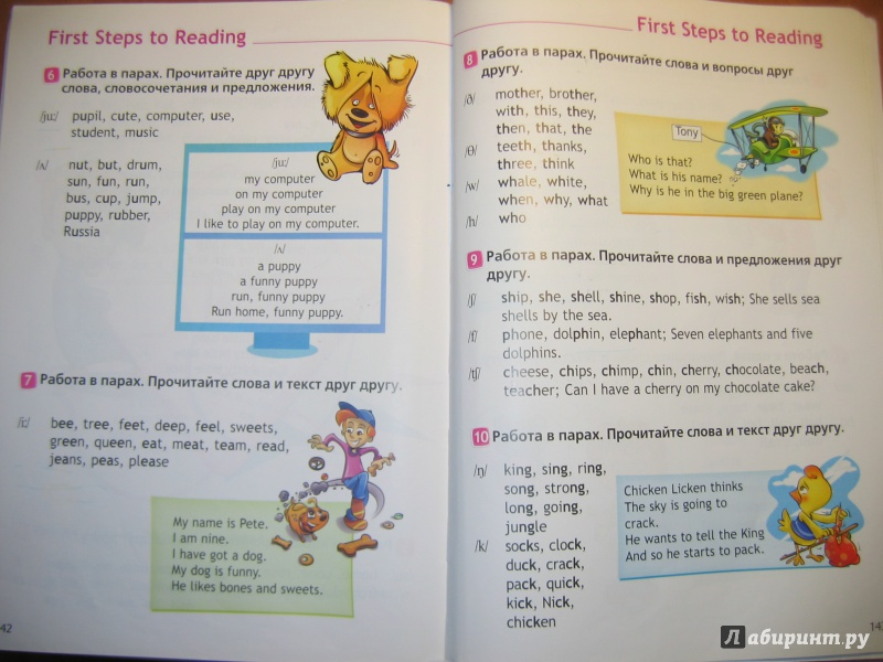 Английский Язык 2 Класс Быкова Учебник 2 Часть Гдз