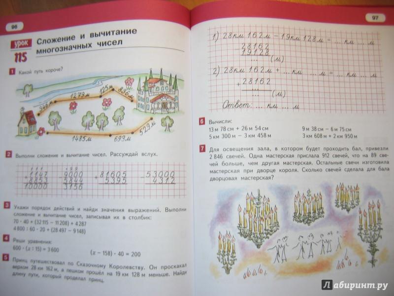 Математика 4 класс учебник гейдман мишарина зверева 2 полугодие