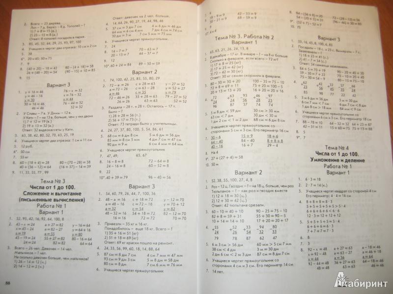Т.в шклярова 4 класс математика ответы