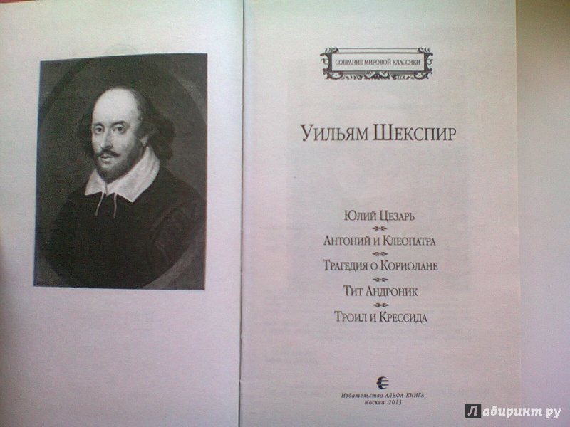 an analysis of the freudian theory in hamlet and titus andronicus two plays by william shakespeare William shakespeare: the tragedies hamlet ( c 1599-1601), on the other hand, chooses a tragic model closer to that of titus andronicus and kyd's the spanish tragedy  in form, hamlet is a revenge tragedy.
