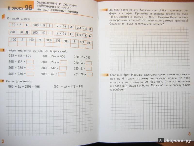 Математике 3 класс гейдман