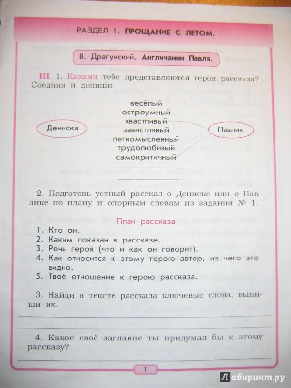 Литературное чтение 3 класс рабочая тетрадь бунеева ответы