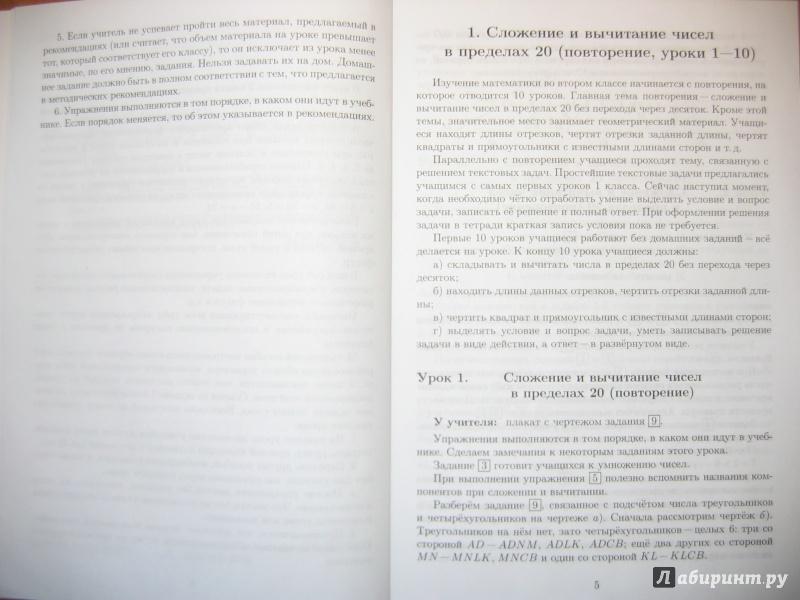 ГЕЙДМАН МЕТОДИЧЕСКИЕ РЕКОМЕНДАЦИИ 4 КЛАСС СКАЧАТЬ БЕСПЛАТНО