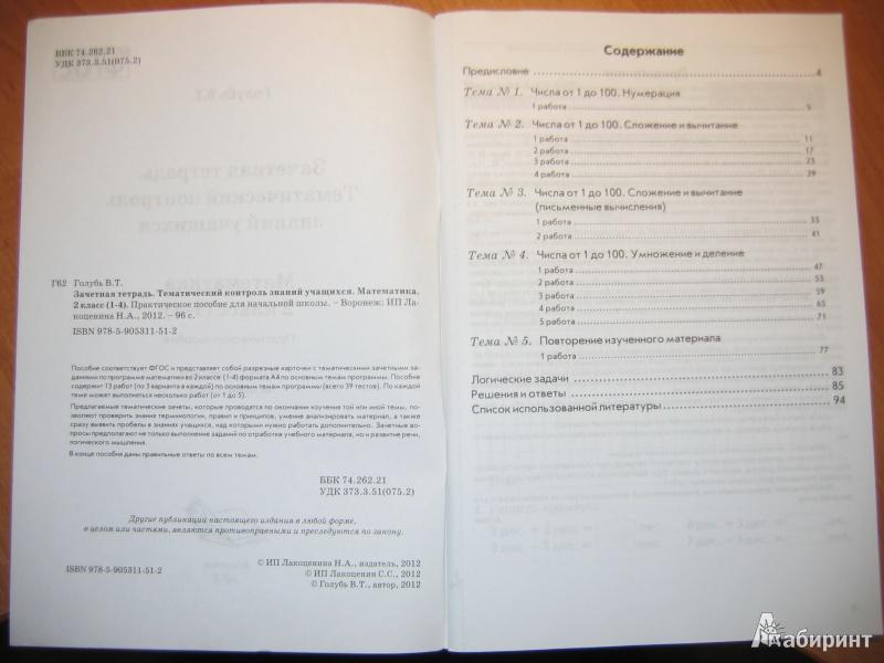 Решебник На Тематический Контроль По Русскому Языку 2 Класс Голубь