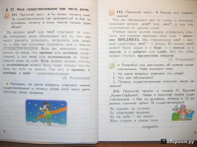 Гдз По Русском 3 Классу Учебник 2 Часть Бунеев