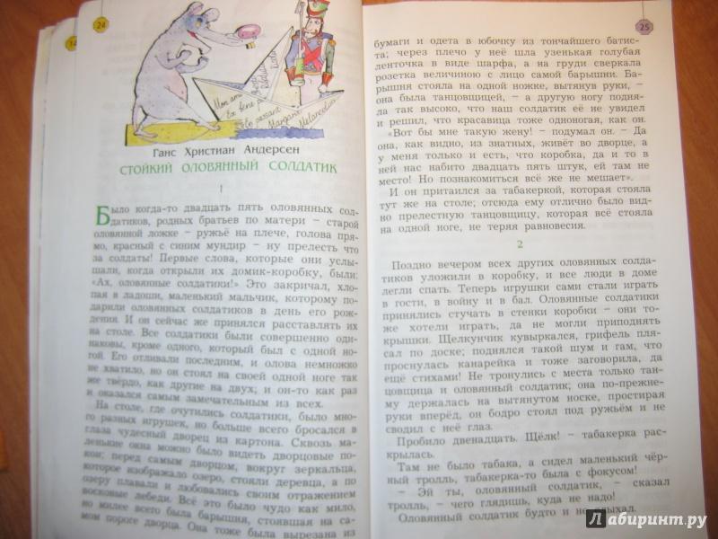 Гдз по литературе 3 класс бунеева учебник 2 часть