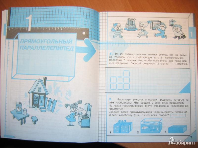 Класс конструирование волкова решебник 3