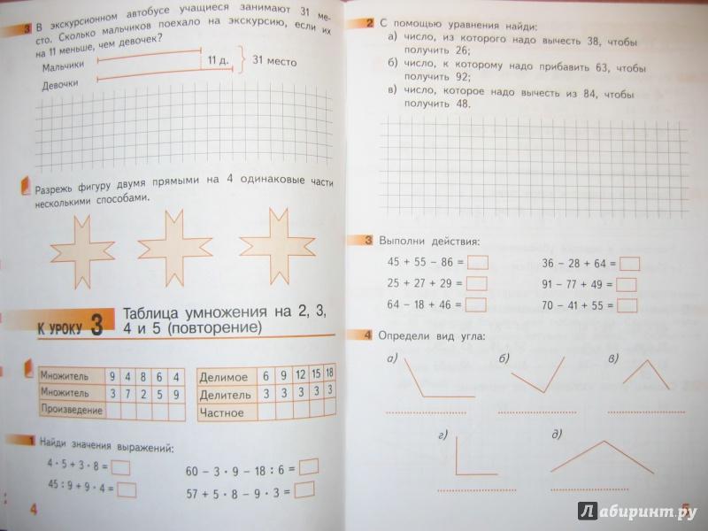 рабочая тетрадь по математике 3 класс гейдман ответы