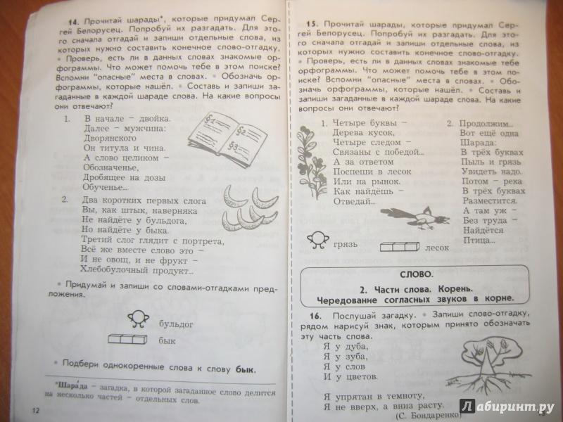Домашняя работа для родителей по русскому языку 2 класс л ю комиссарова