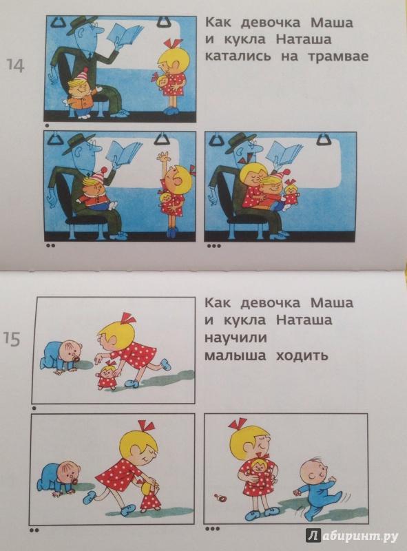 Иллюстрация 38 из 68 для Про девочку Машу и куклу Наташу - Виктор Чижиков | Лабиринт - книги. Источник: Xikary