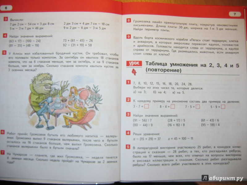 Математика 3 класс часть 1 первое полугодие 3 изда моро