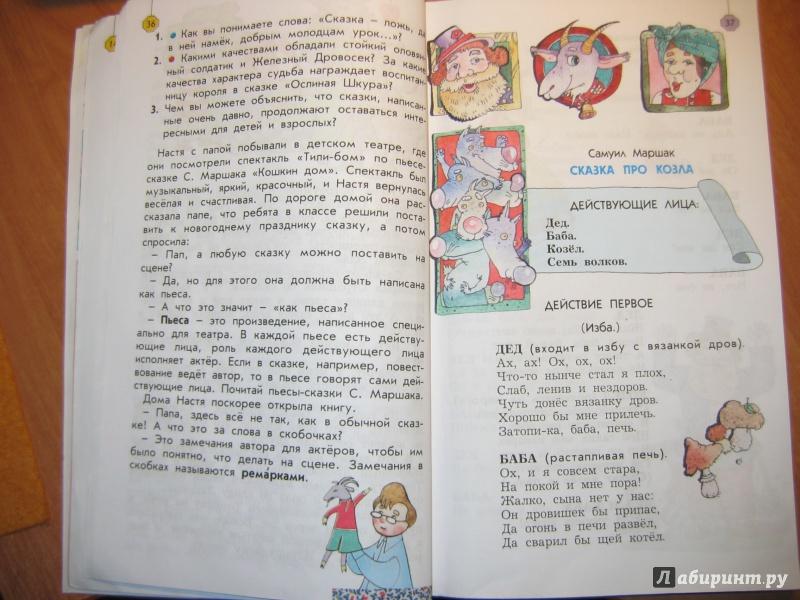 учебник чтению 4 класс гдз часть по бунеева 2
