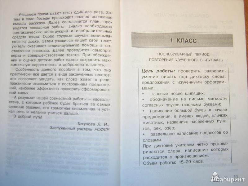 Иллюстрация из для Русский язык классы Контрольные и  Иллюстрация 4 из 23 для Русский язык 1 4 классы Контрольные и проверочные