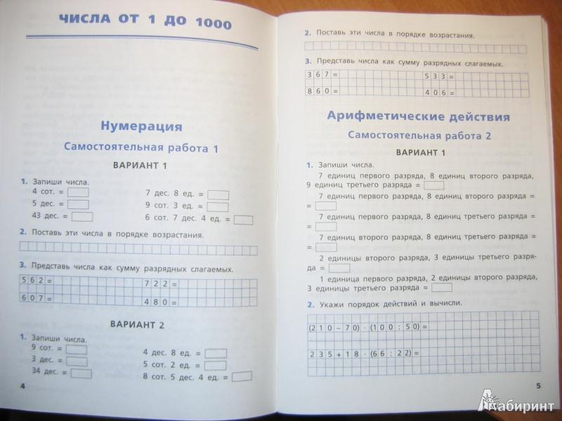 Гдз по математике 4 класс ситникова