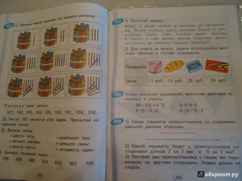 Класс часть ответы аргинская по 1 математике 3 решебник