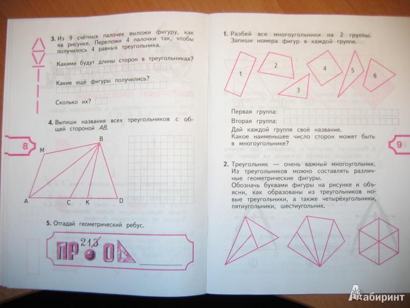 Гдз Математика Конструирование 2 Класс