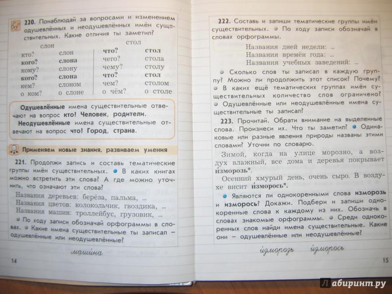 Решебник Учебник Русского Языка 3 Класс Бунеев 2 Часть