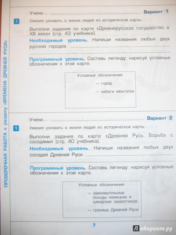 Контрольные и проверочные работы по окружающему миру 3 класс вахрушев