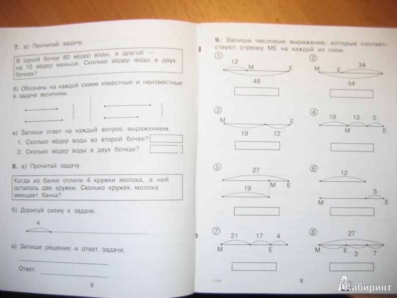 3 задачи класс решать учимся гдз