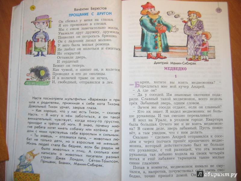 бунеевы 3 класс учебник