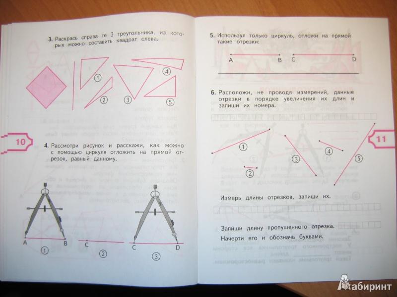 волкова с и конструирование (гдз)математика класс и 3