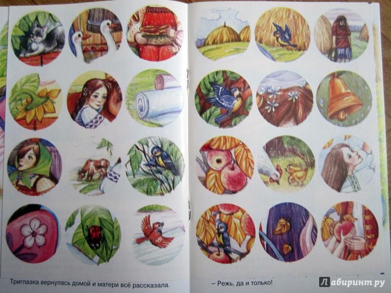 Иллюстрация 6 из 32 для Хаврошечка | Лабиринт - книги. Источник: Гончарова  Ирина