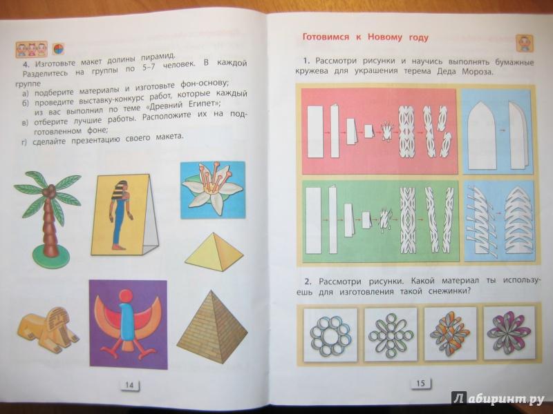Учебник по технологии 2 класс ковалевская школа