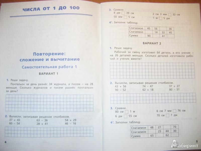 Контрольные 3 ситникова класса гдз работы математике по