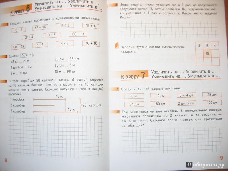 Иллюстрация 6 из 13 для Математика. 3 класс. Рабочая тетрадь № 1. ФГОС - Гейдман, Мишарина, Зверева | Лабиринт - книги. Источник: RoMamka