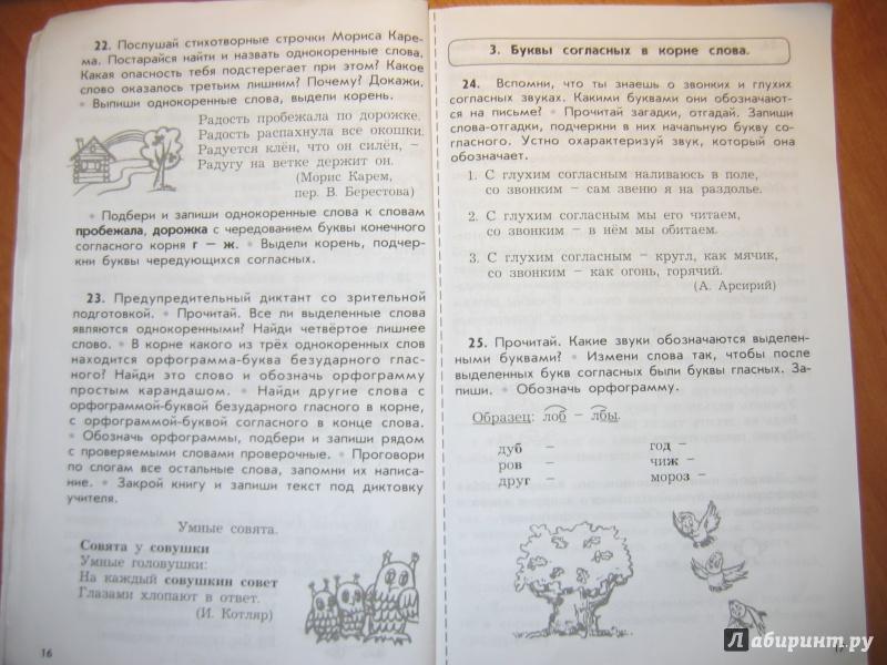 решебник русский язык 3 класс комиссарова
