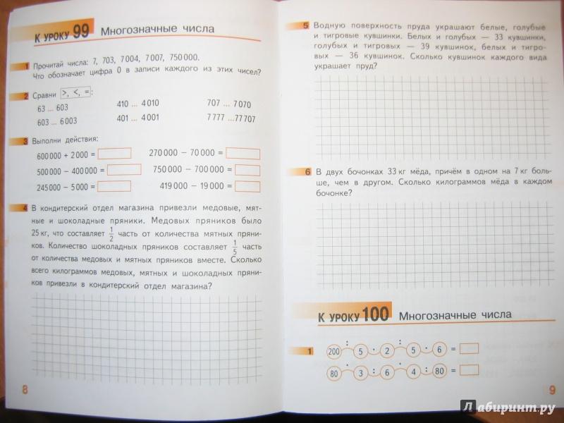 Гейдман Математика 3 Класс Рабочая Тетрадь 3 Решебник