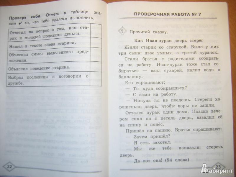 Гдз 3 класс литературное чтение панкова