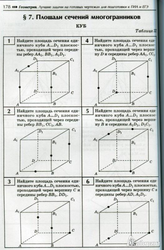 Готовых решебник балаян 10-11 задачи чертежах на