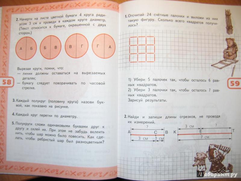 математика и конструирование волкова рабочая тетрадь