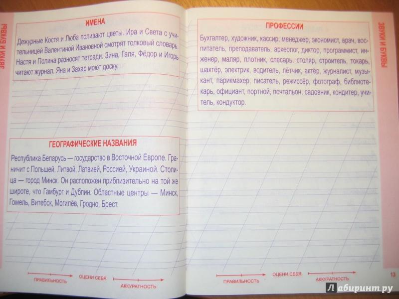 Решебник Тренажер По Русскому Языку 2 Класс Барковская Ответы